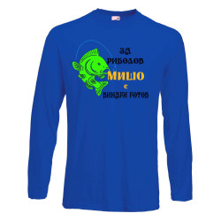 """Мъжка тениска с дълъг ръкав Архангел-Михаил """"За риболов Мишо винаги готов"""" - синя"""