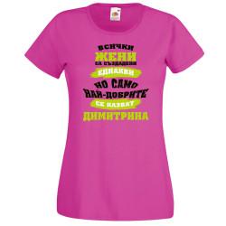 Дамска тениска Димитровден Най-добрите жени се казват Димитрина