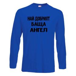 """Мъжка тениска с дълъг ръкав Архангел-Михаил """"Най-добрият баща Ангел"""" - синя"""