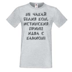Мъжка тениска не чакай белия кон