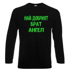 """Мъжка тениска с дълъг ръкав Архангел-Михаил """"Най-добрият брат Ангел"""" - черна"""