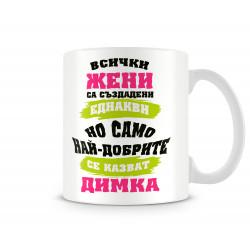 Чаша Димитровден Най-добрите ЖЕНИ се казват Димка