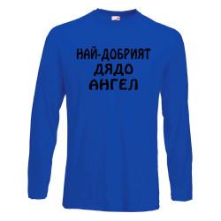 """Мъжка тениска с дълъг ръкав Архангел-Михаил """"Най-добрият дядо Ангел"""" - синя"""