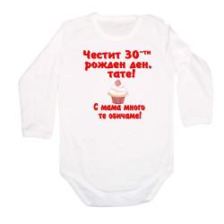Бебешко боди честит 30ти рожден ден тате кексче червен