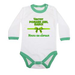 Бебешко боди Честит рожден ден БАБО - много те обичам зелен + Подарък
