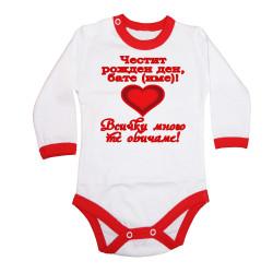 Бебешко боди честит рожден ден бате (име) червено сърце без дата