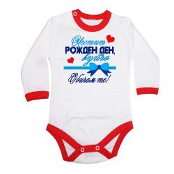 Бебешко боди честит рожден ден вуйчо панделка подарък син + червени сърца