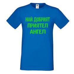"""Мъжка тениска с къс ръкав Архангел-Михаил """"Най-добрият приятел Ангел"""""""