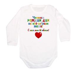 Бебешко боди Честит рожден ден на най-добрия тати + шарен надпис