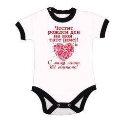 Бебешко боди честит рожден ден на ТАТЕ (име) червен