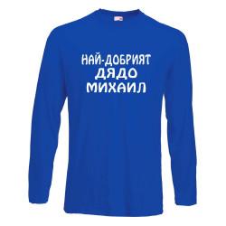 """Мъжка тениска с дълъг ръкав Архангел-Михаил """"Най-добрият дядо Михаил"""" - синя"""
