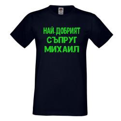 """Мъжка тениска с къс ръкав Архангел-Михаил """"Най-добрият съпруг Михаил"""""""