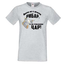 Мъжка тениска Архангел-Михаил Ангел не е просто рибар а на риболова цар