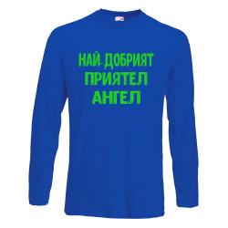 """Мъжка тениска с дълъг ръкав Архангел-Михаил """"Най-добрият приятел Ангел"""" - синя"""