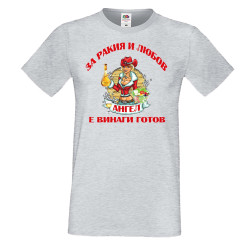 Мъжка тениска Архангел-Михаил За Ракия и любов Ангел винаги готов ЗИМА