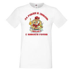 Мъжка тениска Архангел-Михаил За Ракия и любов МИХАИЛ винаги готов ЗИМА