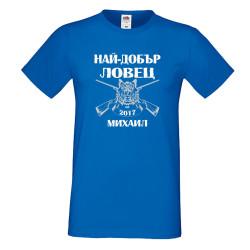 """Мъжка тениска с къс ръкав Архангел-Михаил """"Най-добър ловец Михаил"""""""