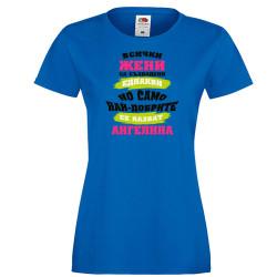 Дамска тениска Архангел-Михаил най-добрите ЖЕНИ се казват Ангелина