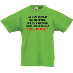 Детска тениска Архангел-Михаил ДА АНГЕЛ 2