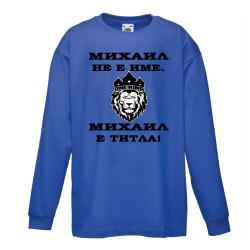 """Детска тениска с дълъг ръкав Архангел-Михаил """"Михаил е титла (лъв)"""" - бяла"""