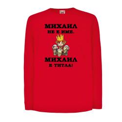 """Детска тениска с дълъг ръкав Архангел-Михаил """"Михаил е титла (цар)"""" - бяла"""