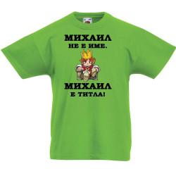 """Детска тениска с къс ръкав Архангел-Михаил """"Михаил е титла (цар)"""" - бяла"""