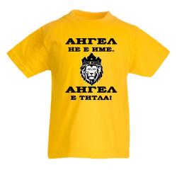 """Детска тениска с къс ръкав Архангел-Михаил """"Ангел е титла (лъв)"""" - бяла"""