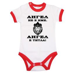 Бебешко боди Архангел - Михаил АНГЕЛ - ТИТЛА (лъв)